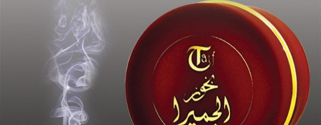 Bukhour,Bakhoor,Incense,Oud,Burner,Accessories,Coal,Arabic,Fragrances,Inroduction,Muslim,Islamic