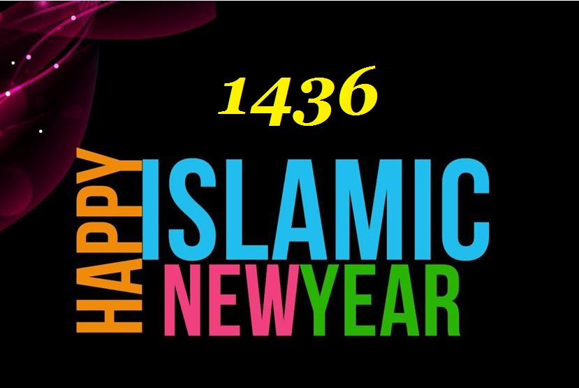 Islamic Happy New Year 1436 Wallpapers 1 The Month of MUHARRAM