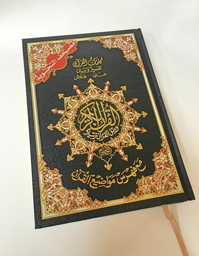 Quran Colour Coded In Uthmani Script  - A5 HB - Large