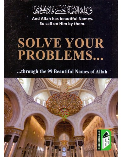 Solve Your Problems through the 99 names of Allah