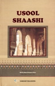 Usool Shashi - English Translation