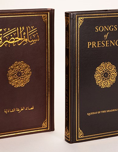 Songs Of Presence - Qasidas of the Shadhili Path (Leather Bound)
