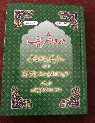 Durood Shareef - for ease in difficulties- Urdu