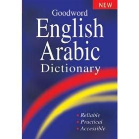 Goodword English-Arabic Dictionary a5 size