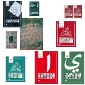 Complete Set of Easy Steps in Qur'an Reading and Arabic Handwriting Course