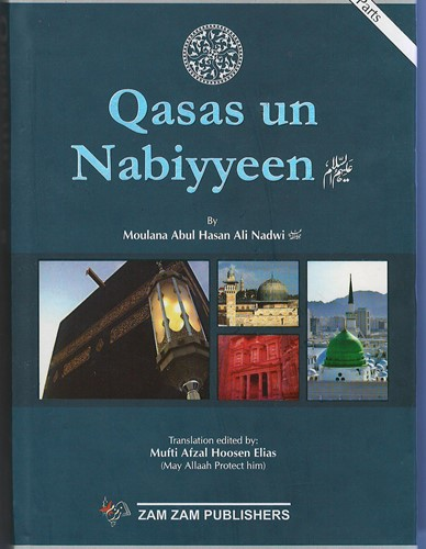 Qasas un Nabiyyeen (Parts 1-4) Stories of the Prophets Arabic-English