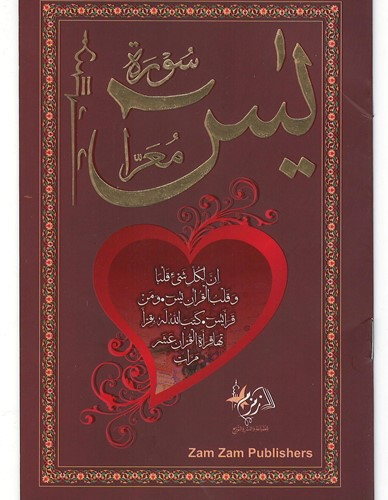 Yaseen The Heart Of The Quran