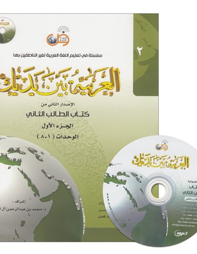 Arabic Between Your Hands Textbook: Level 2, Part 1 with CD