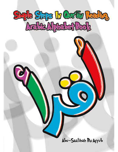 Simple Steps in Qur'aan Reading: Colouring Book 1