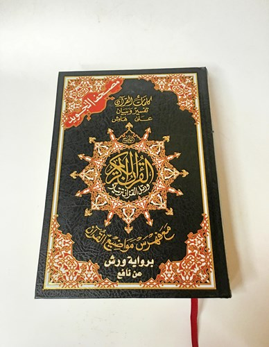 Quran Colour Coded  In Uthmani Script - A4 Size - HB
