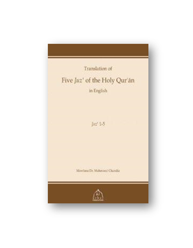 Translation of Five Juz of the Holy Quran in English