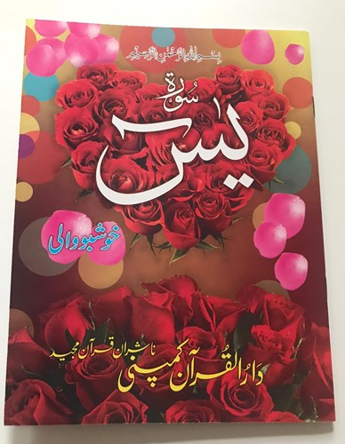 ARABIC: SURAH YASEEN ROSE SCENTED WITH 4 QULS LARGE
