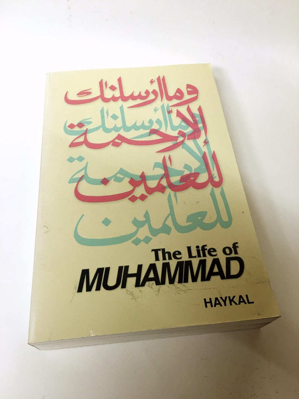 the life of muhammad and the Muslims believe that the final and complete revelation of their faith was made through the prophet muhammad  during the rest of his life muhammad .